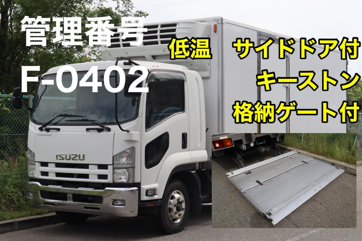 中古トラック 冷凍バン