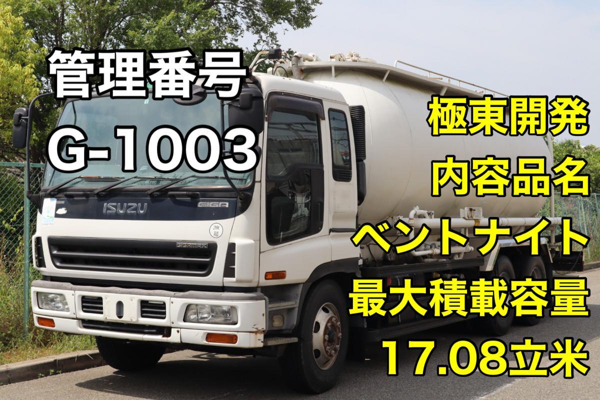 中古トラック 粉粒体運搬車