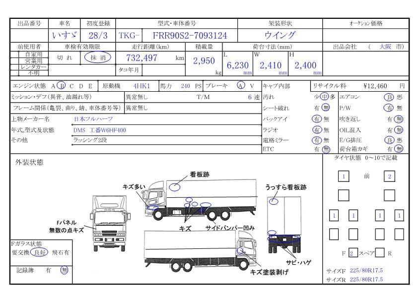 中古トラック 【動画】H28年式 TKG-FRR90S2 6.2m 6M/T アルミウイング